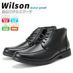 メンズ防水ビジネスブーツWilsonウィルソン292ウォータープルーフ3E防滑