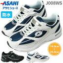 アサヒ J008WS キッズ ジュニア 防水 スニーカー 子供靴 3E...