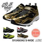 瞬足【SYUNSOKU】シュンソクアキレスJJ392キッズスニーカーAchillesSYUNSOKU3E子供靴(1706)(E)