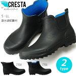 【送料無料】クレスタ77007701レインブーツCRESTAメンズレインシューズ防水長靴紳士通勤サイドゴア(1701)