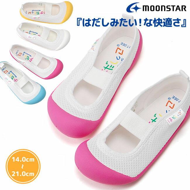 上履き 上靴 ムーンスター MoonStar はだしっこ 01 うわばき 白 ホワイト ピンク イエロー ブルー 14.0cm〜21.0cm 子供 学校 小学校 キッズシューズ 子供靴 スクールシューズ 快適
