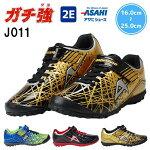【期間限定送料無料】アサヒガチ強J011ジュニアスニーカーキッズスニーカー子供靴【KE7462】(1707)