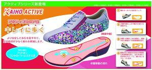 婦人快歩主義(日本製)アサヒシューズASAHISHOESL114AC