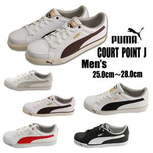 みんな大好きスポーツブランドPUMA「プーマ」のスポーツシューズ「コートポイントJ」25.0-28.0c...