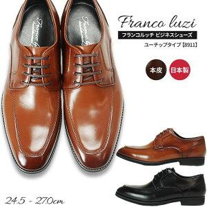 【送料無料】フランコルッチFRANCOLUZI本革メンズビジネスシューズ日本製8911ユーチップ