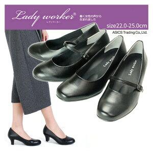 LadyWorkerレディワーカービジネスパンプス黒ブラックLO-14590LO-14620LO-14630LO-14640レディース女性婦人歩きやすい痛くないミドルヒール3E相当4E相当アシックス商事