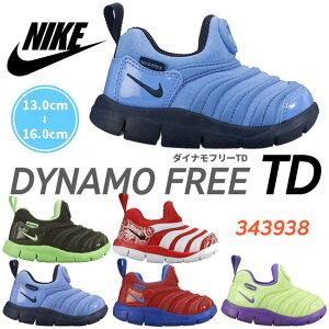 ナイキ NIKE DYNAMO FREE TD(ダイナモフリーTD) 343938 16SP …