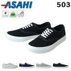 アサヒ 503 メンズ レディーススニーカー ASAHI ホワイト ネイビー グレー ブラック KF37021 KF37022 KF37023 KF37024 2E インソール 男性 女性 日本製 (1808)