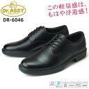 【送料無料】ドクターアッシー ビジネスシューズ メンズ Dr.ASSY DR-6046 ブラック 黒 4E 本革 プレーントゥ 外羽根 撥水 抗菌 防臭 軽量 疲れにくい 幅広 革靴 (1808)(北海道・沖縄は追加送料がかかります)