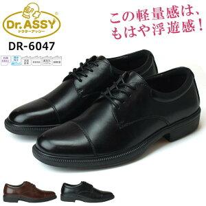 [送料無料]ドクターアッシー ビジネスシューズ メンズ Dr.ASSY DR-6047 ブラック ダークブラウン 黒 茶色 4E 本革 ストレートチップ 外羽根 撥水 抗菌 防臭 軽量 幅広 疲れにくい 革靴 (1808)