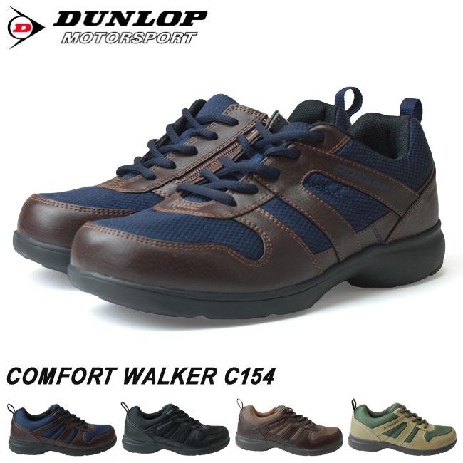 【送料無料】ダンロップ コンフォートウォーカー DC154 メンズ ウォーキングシューズ DUNLOP COMFORT WALKER 4E 幅広 ファスナー 軽量 歩きやすい スニーカー 旅行 靴 疲れない(1808)