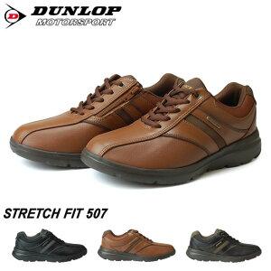 ダンロップ ストレッチフィット DF507 メンズ ウォーキングシューズ DUNLOP Stretch Fit 4E キャメル ダークブラウン ブラック ファスナー 軽量 歩きやすい 外反母趾 スニーカー 黒 茶色 靴(1808)