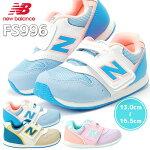 ニューバランスFS996キッズスニーカーNewBalancefs996子供靴ALIASIVPI(1703)