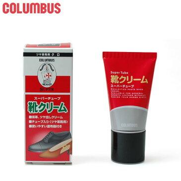靴クリーム チューブ入り コロンブス スーパーチューブ COLOMBUS 靴用の保革剤 黒 コイチャ 茶 無色 (1805)(E)