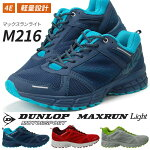 DUNLOP(ダンロップ)MAXRUNLightM216軽量4E幅広マックスランライトメンズスニーカーランニングウォーキングシューズジョギング