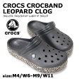 【送料無料】クロックス レディース メンズ クロックバンド レオパードクロッグ CROCS CROCBAND LEOPARD CLOG 203171 サンダル ヒョウ柄 国内正規品【一部取り寄せ品】