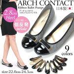 ARCHCONTACTアーチコンタクトパンプス日本製39082バレエシューズフラットシューズやわらかいレディース靴パンプス痛くない歩きやすいローヒールコンフォートシューズ低反発