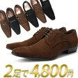スエードビジネスシューズ 選べる 2足セット4800円 メンズ 靴 メンズシューズ ブラック ブラウン 紳士靴 フォーマル スーツ おしゃれ 結婚式 ドレスシューズ ビジネス