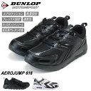 ダンロップ エアロジャンプ DA616 メンズスニーカー DUNLOP AEROJUMP ブラック ...