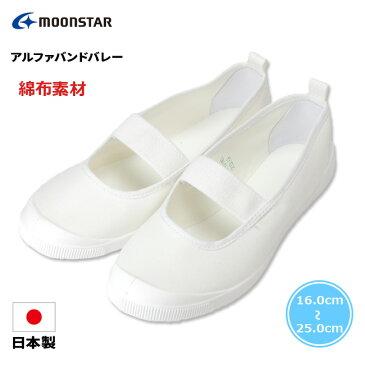上履き 上靴 日本製 バレーシューズ 布製 ムーンスター