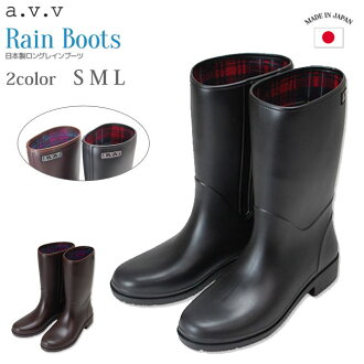 Women's rain boots short made in Japan a.v.v(Abebe) rubber boots avv4057