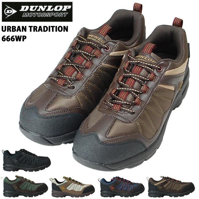 【送料無料】【防水設計】ダンロップ DUNLOP アーバントラディション 666WP メンズスニーカー(北海道・沖縄は追加送料がかかります) 靴