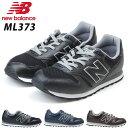 【22%OFF】[送料無料]ニューバランス newbalance ML373 メンズ レディース スニーカー BLK B