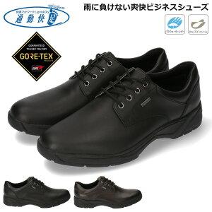 アサヒ 通勤快足 ビジネスシューズ メンズ TK7706 ブラック ブラウン 24.5cm〜28.0cm ASAHI 3E 本革 プレーントゥ 外羽根 防水 通気性 ゴアテックス カジュアルシューズ ウォーキング 雨 冬 靴 (2101)