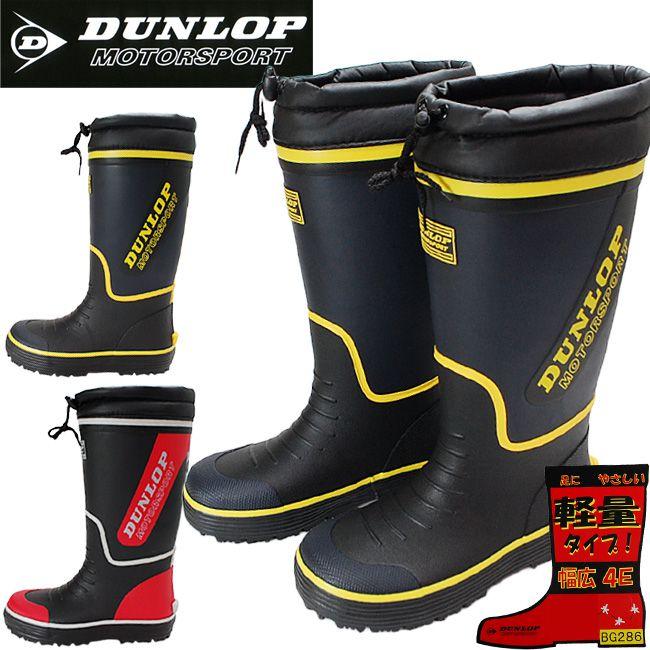 ダンロップ DUNLOP ドルマン G286 軽量 長靴 スノーブーツ メンズレインブーツ ゆったり幅広4E 雪