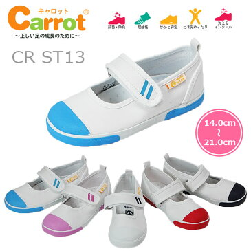偏平足予防・外反母趾予防・カップインソール搭載今、話題の上履き 上靴 キャロットシリーズ ST13
