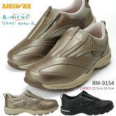 RAKUWALK ラクウォーク レディースウォーキング スリッポン RL-9154 カジュアルシューズ ウォーキングシューズ レディースシューズ 3E相当 靴 防水設計 【アシックス商事】