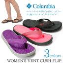 【今だけ送料無料 沖縄離島除く】コロンビア Columbia WOMENS VENT CUSH FLIP(ウィメンズベントクッシュフリップ) レディースサンダル BL4499