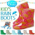 キッズレインブーツレインシューズレインベビーキッズ子供靴女の子男の子雨靴長靴KB7008