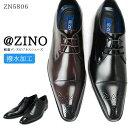 アットジーノ @ZINO ジーノ ビジネスシューズ 5806 メンズ 冠婚葬祭 就活 撥水 軽量 紳士 ロングノーズ