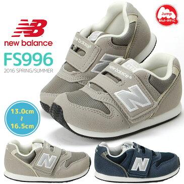 New Balance ニューバランス 996 ニューバランスfs996 ニューバランス996 ニューバランス キッズ FS996 16SSモデル キッズ スニーカー 子供靴 グレー ネイビー