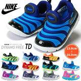送料無料ナイキNIKEDYNAMOFREETD(ダイナモフリーTD)34393816SU16FW新色キッズスニーカーベビージュニアシューズ子供靴