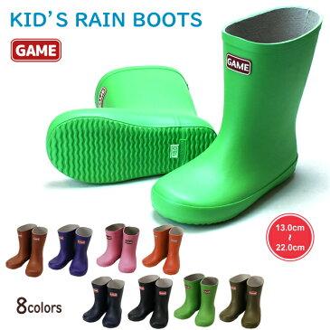 ゲーム GAME キッズレイン ベーシック可愛い無地のレインブーツ G100 防水 撥水 長靴 ゴム 雨靴 梅雨 子供用 子ども 男の子 女の子