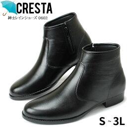 クレスタ 0602 CRESTA レインブーツ レインシューズ メンズ ビジネスシューズ 防水 長靴 紳士 通勤 (1701)