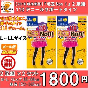 【全国送料無料】『毛玉Non!』110デニールサポートタイツ L-LLサイズブラック2足組 ×2【タイツ】【ブラック】【110デニール】