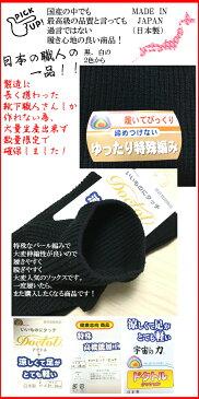 靴下 メンズ ビジネス 紳士 ドクトル 特殊パール編みソックス(ゆったり)介護 靴下 紳士