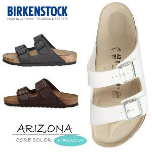 ビルケンシュトック アリゾナ 正規品 BIRKENSTOCK ARIZONA ≪ナロー幅≫ 定…