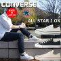 コンバースオールスターローカット日本製CONVERSEALLSTARJOX正規品メンズレディーススニーカーオックスフォード国産靴通販men'sladiessneaker