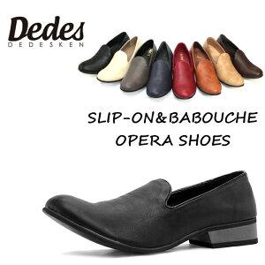 デデス Dedes 5124 全8色 バブーシュ オペラシューズ メンズ デデスケン DEDEsKEN カジュアル スリッポン シューズ シンセティックレザー 短靴 2WAY かかかとが踏める 【コンビニ受取対応】