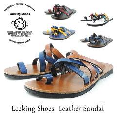 レザーサンダル メンズ レディース Locking Shoes ロッキングシューズ by FootMonkey フットモンキー Leather Sandal LS004 サンダル メンズ レザー 本革 men's sandal 通販 夏 おしゃれ