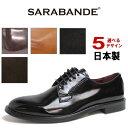 ビジネスシューズ 本革 SARABANDE サラバンド 日本製 革靴 [8601]撥水加工 プレーン
