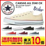 送料無料 コンバース CONVERSE オールスター ローカット スニーカー 定番 キャンバス CANVAS ALL STAR OX レディース メンズ 22.5cm〜28.0cm 国内正規品