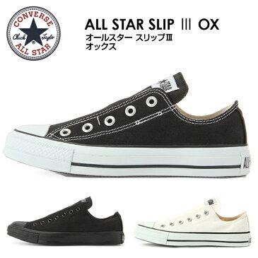 送料無料 CONVERSE オールスター スリッポン ALL STAR SLIP3 OX シューズ 紐なし ロウカット ローカット ブラック ホワイト 日本正規代理店品
