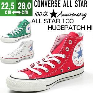 【在庫限りの売切りセール 8/3 8:00まで】 スニーカー メンズ レディース コンバース オールスター ハイカット 靴 CONVERSE ALL STAR 100 HUGEPATCH HI tok