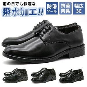 ビジネス シューズ メンズ 革靴 STAR CREST JB101/103/104/105/106 スタークレスト レースアップ(紐)/ローファー/モンクストラップ