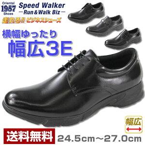 【売切りセール 7/14 9:59まで】 ビジネスシューズ メンズ 革靴 黒 ブラック 幅広 ワイズ 3E 軽量 軽い プレーン ビット ローファー Speed Walker RW-760